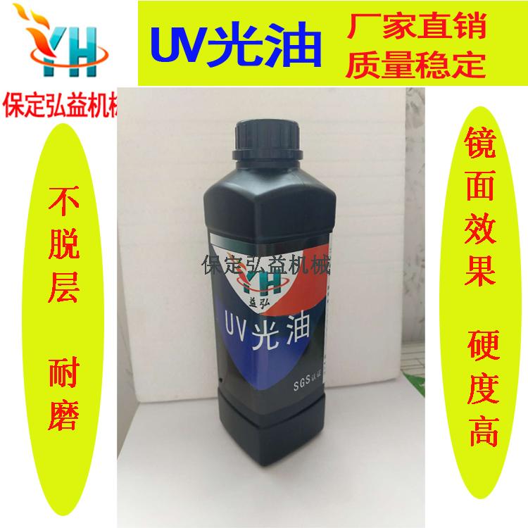 PVC亚克力广告牌上UV光油