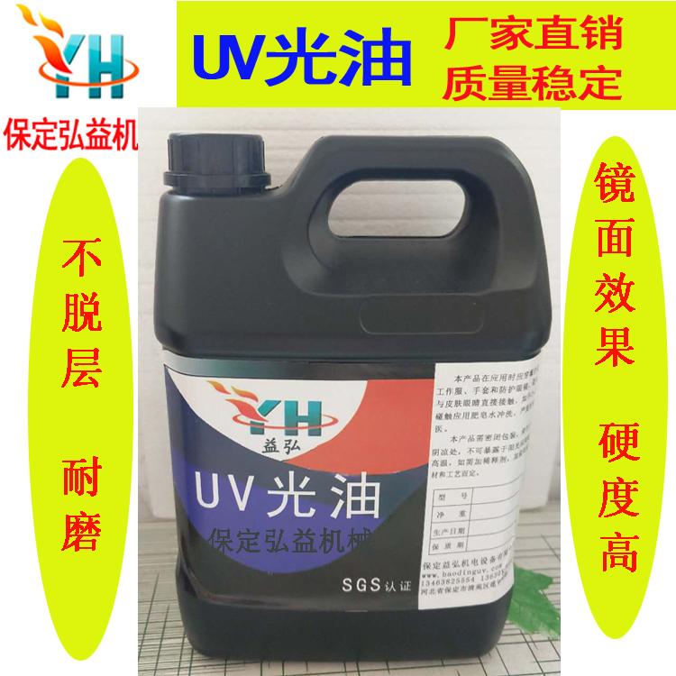 石材专用UV光油